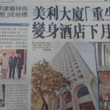 『旧政府庁舎を再開発した5つ星ホテル、まもなく開業へ』の画像