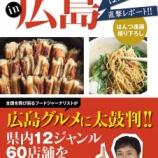 『25冊目の著書「ご当地グルめぐりin広島」出版』の画像
