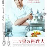 『本当の最高は、ひとりじゃできない。。。映画『二ツ星の料理人』予告編!』の画像