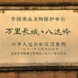 『北京 悠久の世界遺産 万里の長城を登ります』の画像