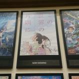 『映画『この世界の(さらにいくつもの)片隅に』を観に行ってきました/『BAGEL&BAGEL』でランチ♪』の画像