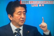 【自民党大会】日本テレビの偏見報道疑惑に非難殺到:安倍首相の発言テロップを改変か