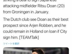 マンCは1月に堂安律を獲得しオランダにローン移籍させる ← これ・・・
