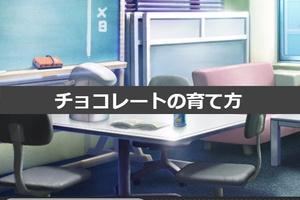 【グリマス】杏奈アイドルエピソード「チョコレートの育て方」まとめ