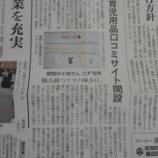 『小畑弓華さんの育児用品口コミサイト「nene(ネネ)」が開設!』の画像