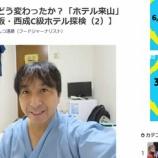『【連載】【第2回】はんつ遠藤の大阪・西成C級ホテル探検』の画像