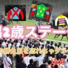 『5つの勝負服を忘れちゃダメだよ!!【新潟2歳ステークス】』の画像