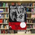 【自分の運命に盾を突け】岡本太郎(著) 人生のバイブルにしたい一冊
