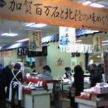 『(東京)加賀百万石と北陸の味めぐり開催』の画像