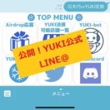 『速報! 秀逸!YUKI公式LINE@公開 記念キャンペーン実施中 【YUKI】YUKIプロジェクト 仮想通貨のすすめ』の画像