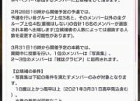 【どぼん・大富豪】48G写真集選抜イベントのお知らせ【麻雀・七並べ】