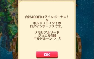 『400日』の画像