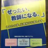 『京都府教員養成サポートセミナー 教師力養成講座 学生ボランティア』の画像