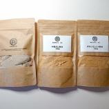『【だし】国産素材で一切調味料や保存料を使わない出汁 前田家の 和風出汁 コンソメ 中華ダシ』の画像