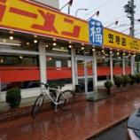 『今日のお昼ご飯 ラーメン福 笠寺店』の画像
