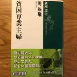 『ジェンダー平等とPTA【おすすめ本02】貧困専業主婦』の画像
