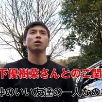 乾貴士、木下優樹菜との関係についてコメント!キターーーー!!!!