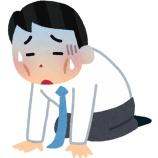 『【正論】週5日8時間労働ってきつくない?という投稿が話題「健康的な睡眠時間と同じだけ働くってアホ」「日本人の働き方は異常」』の画像