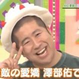 『「けやかけ」MC澤部さん第3子誕生!!!待望の男の子!おめでとうございます!』の画像