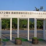 『長崎に行きました』の画像