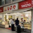 『惣菜パンも仲々良い『シロヤベーカリー・小倉店』』の画像