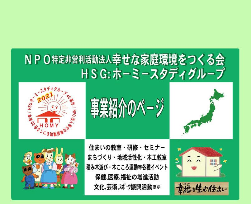 NPO法人「幸せな家庭環境をつくる会」事業紹介ページ イメージ画像