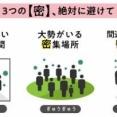 菅官房長官「ぎりぎりの状態」重ねて強調も、緊急事態宣言発出には慎重 新型肺炎