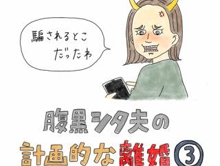 腹黒シタ夫の計画的な離婚3