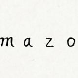 『[2018年冬版]Amazon Cyber Monday Sale(アマゾンサイバーマンデーセール)の事前準備やおトク情報をまとめてみた。冬のボーナスを少しでも節約して賢く購入しよう。』の画像