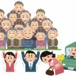 『【悲報】あなたの収入がさらに減る!3年後には健康保険料が5万円も増えることに。』の画像
