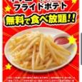 【画像】3時間500円でフライドポテト食べ放題www