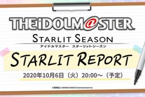【アイマス】2020年10月6日(火)20:00~「アイドルマスター スターリットシーズン スターリットレポート! 」配信!