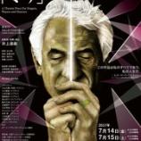 『7月に大阪で井上道義指揮バーンスタイン「ミサ」2回公演(4)』の画像