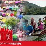 『香港彩り情報「2019年香港 春~初夏イベント&最新情報」』の画像