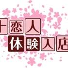 『☆美熟女スレンダーさん体験入店情報!!☆』の画像