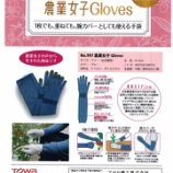 『【おすすめ】農業女子PJ×(株)東和コーポレーション 農業女子のお悩み解決、スマホ対応多機能手袋「農業女子Gloves」』の画像