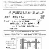 『第9回『食べもの通信』関西読者会主催の講演会9月30日』の画像