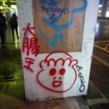 『【アラサー独身リーマン3人衆】2018年12月筋トレ合宿in台湾⑦マッサージで体をほぐし、『大腸王』に出会う。そして、士林夜市でアジアンテイストな夜を楽しむ』の画像