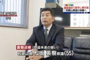 共産党の松坂英樹県議が温泉施設のコンセントを無断で使用しPHVを充電、書類送検→辞職