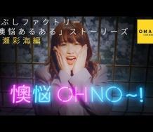 『【OMAKE】こぶしファクトリー「懊悩あるある」ストーリーズ 広瀬彩海編』の画像