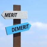 『県庁と特別区どっちに就職したらいい?メリットとデメリット』の画像
