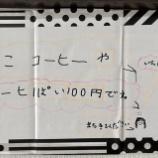 『7歳のコーヒー屋さんがオープン。2週間で黒字へ!』の画像