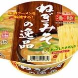 『【カップラーメン:スーパー】ニュータッチ 凄麺ねぎみその逸品』の画像