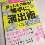 『「勝手に演出術」に桜学舎が取り上げられました!』の画像