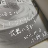 『実直な生き方(最終話) vol.1990』の画像
