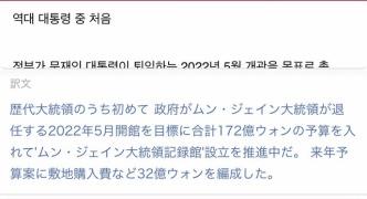 【速報】韓国ムン・ジェイン大統領、172億かけて2022年に「ムン・ジェイン大統領記録館」設立へ