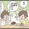 誕生日ラッシュでケーキばっかりだったから