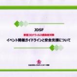 『20200322 JDSF新型コロナウイルス感染症対策』の画像