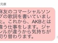 秋元康「麻友のコマーシャルソングの歌詞を書いてました。」