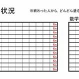 『学調テキストを配布しています   鈴木佑典』の画像